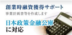 創業時融資獲得サポート