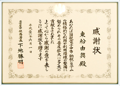 18年 国税庁長官表彰